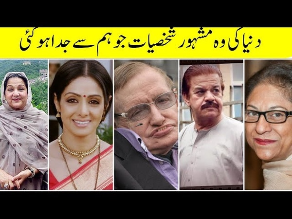 Famous Celebrities Who Died In 2018 | Asma Jahangir | Ali Raza Abidi