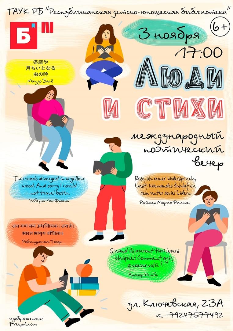 Афиша Улан-Удэ Международный вечер поэзии «Люди и стихи»