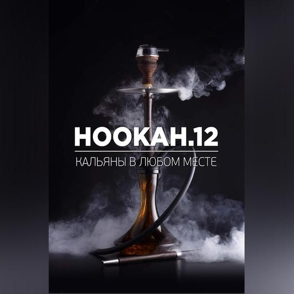 Кальян на дом, кейтеринг «HOOKAH12» - Вконтакте