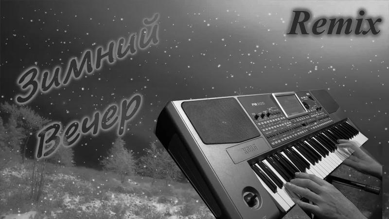 KorgStyle - Зимний Вечер (Korg Pa 600) EuroDisco80
