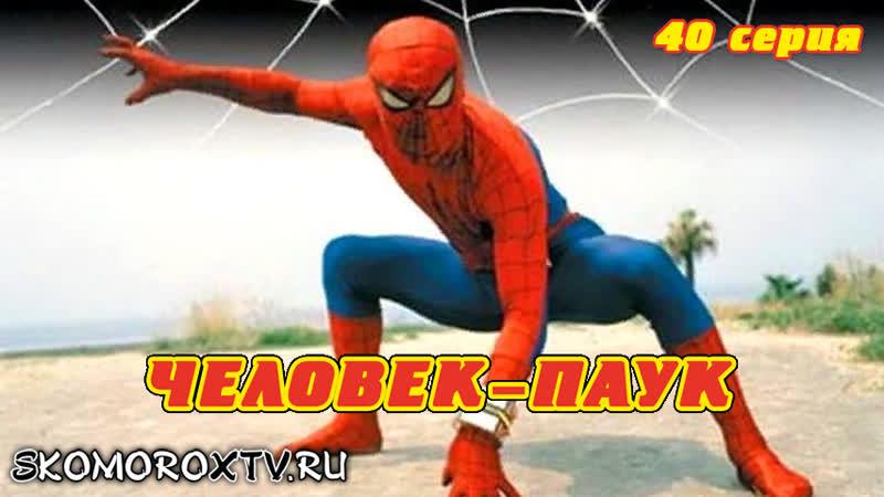 Человек-Паук Toei Spiderman (40 серия) (озвучка SkomoroX)