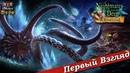 Nightmares from the Deep 2: The Siren`s Call - Честный обзор