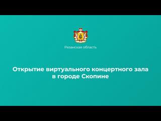 Открытие виртуального концертного зала в Скопине