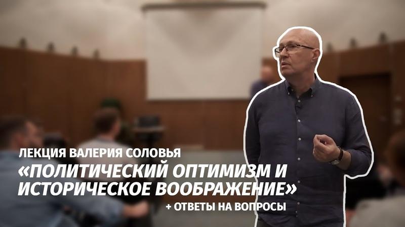 Лекция Валерия Соловья «Политический оптимизм и историческое воображение» ответы на вопросы