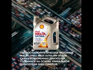 Синтетическое моторное масло shell helix ultra 0w-30