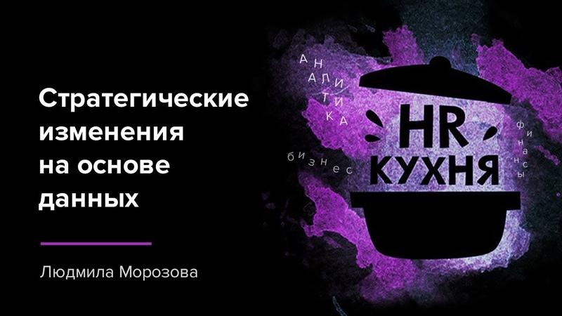 Людмила Морозова Инженерный подход в HR. Стратегические изменения на основе данных | Людмила Морозова
