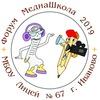 МедиаШкола 2019 в Иванове (Лицей № 67)