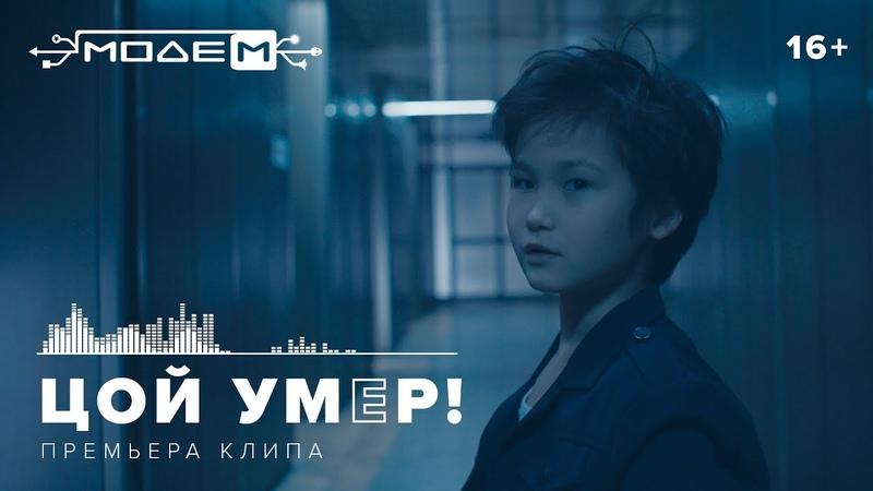 МодеМ ЦОЙ УМEP Премьера клипа