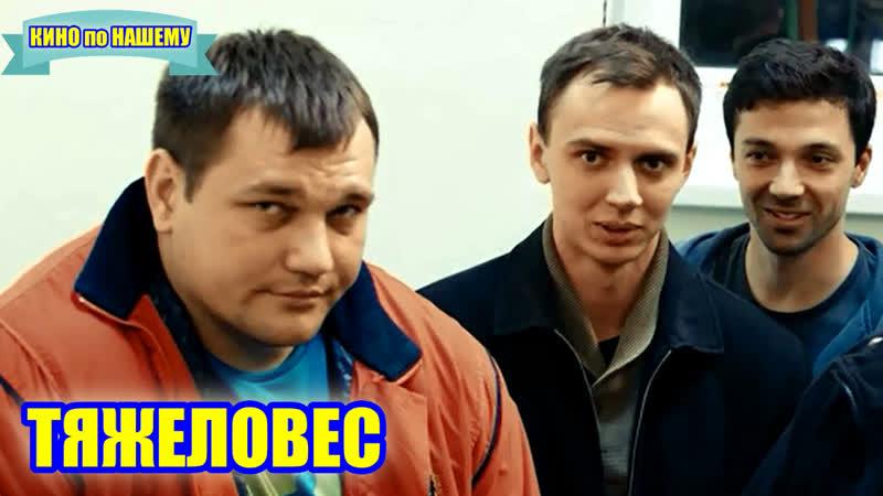 ТЯЖЕЛОВЕС Фильм Драма Спорт