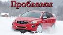Volvo XC60 проблемы Надежность Вольво ХС60 с пробегом