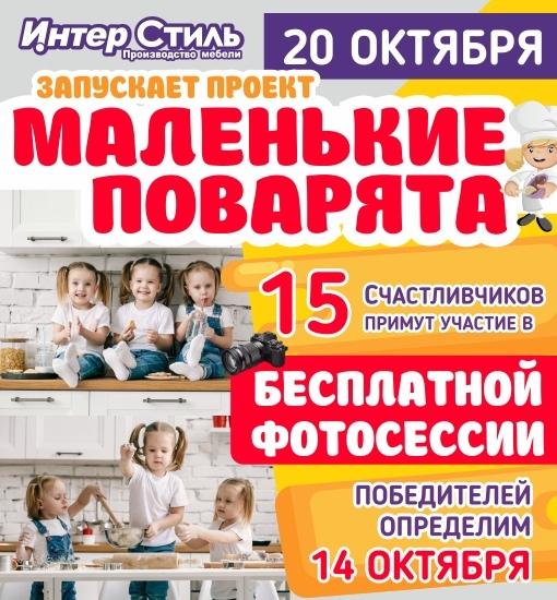 """Афиша Тольятти Фотопроект """"МАЛЕНЬКИЕ ПОВАРЯТА"""""""