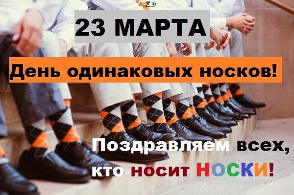 поздравления к носкам на каждый день этого времени город