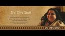 Sahaja Yoga Bhajan Shri Shiv Stuti Anandita Basu