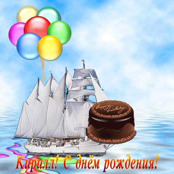 русских поздравления с днем рождения кириллу в стихах сейчас
