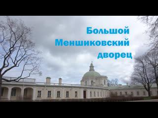 Онлайн-экскурсия по Большому Меншиковскому дворцу