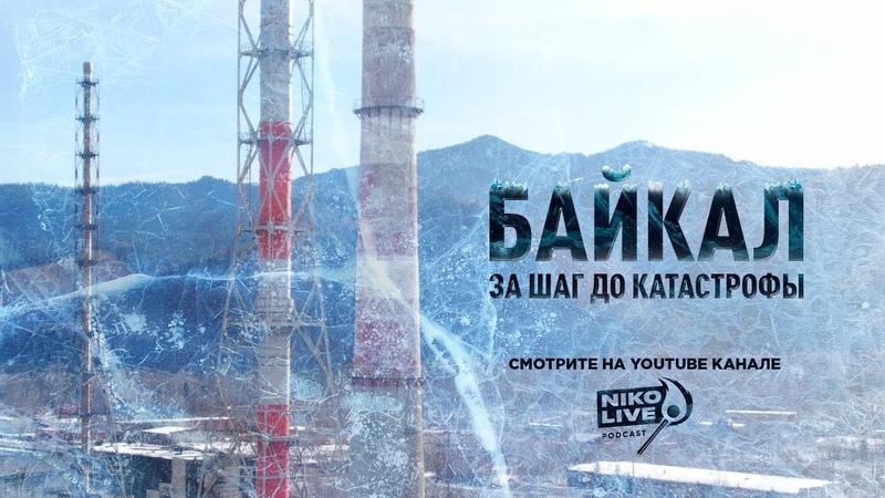 Байкал - За шаг до катастрофы (Премьера) / NikoLive Podcast