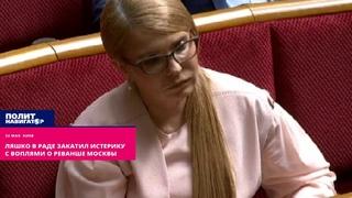 Ляшко в Раде закатил истерику с воплями о реванше Москвы
