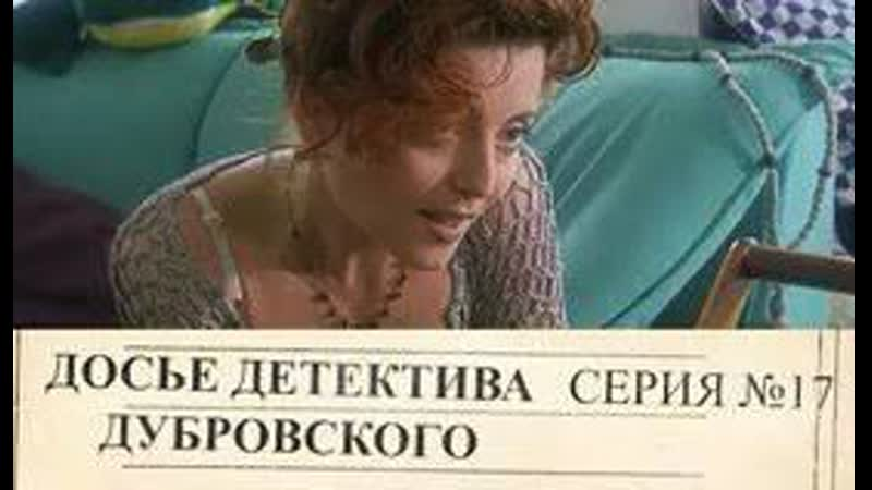 17 серия Досье Детектива Дубровского