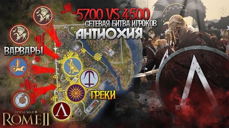 Огромное Сражение Игроков Штурм Антиохии Греки VS Варвары 4vs4 в Total War Rome 2