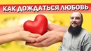 Как дождаться свою любовь Священник Максим Каскун
