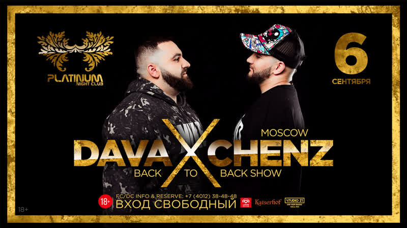 Chenz X Dava Москва 6 сентября