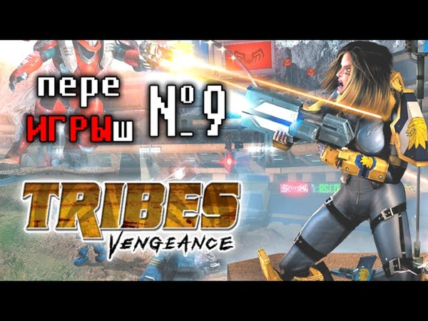 переИГРЫш 9 - Tribes: Vengeance