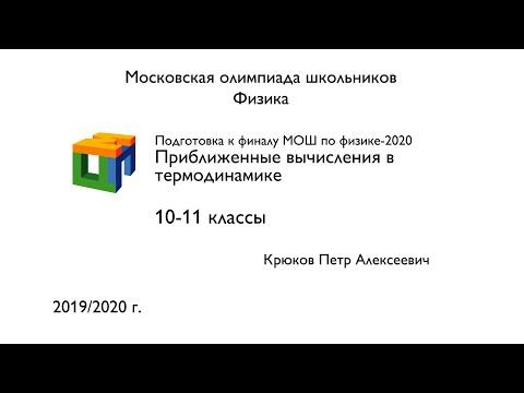 Физика МОШ 2020 10 11 классы Крюков П А Приближённые вычисления в термодинамике