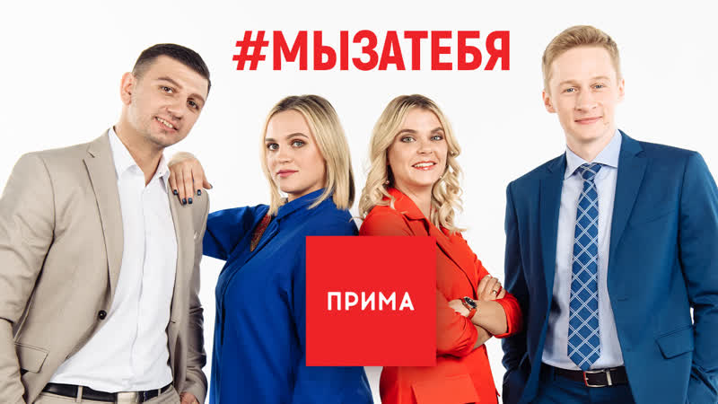 Новости Прима - 13.11.2019