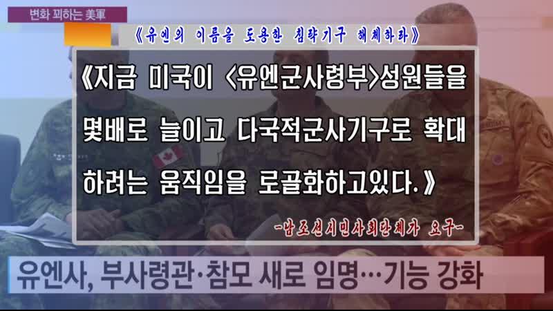 《유엔의 이름을 도용한 침략기구 해체하라》 -남조선시민사회단체가 요구-외 1건