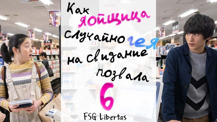 FSG Libertas 06 08 Fujoshi Ukkari Gei ni Kokuru Как яойщица случайно гея на свидание позвала рус саб