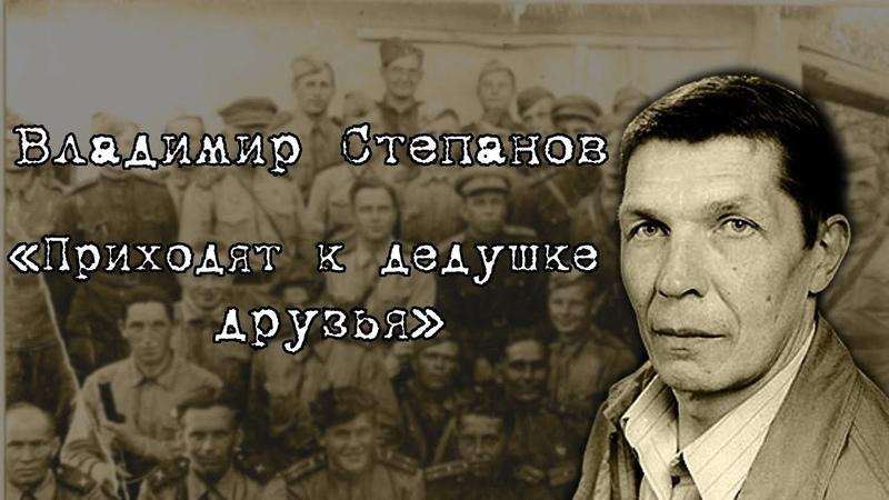 Стихи о войне Приходят к дедушке друзья автор Владимир Степанов