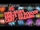 Fire Skins НАЕ*АЛ НА 50000Р | САЙТ ЛОХОТРОН | Бан за донат | FireSkins_ВЕРНИ_ДЕНЬГИ
