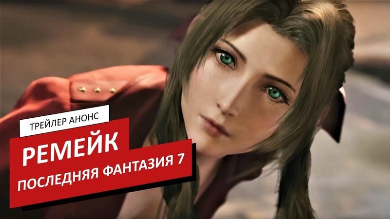 Final Fantasy VII Remake PS4 Анонс стрима 0303 2020