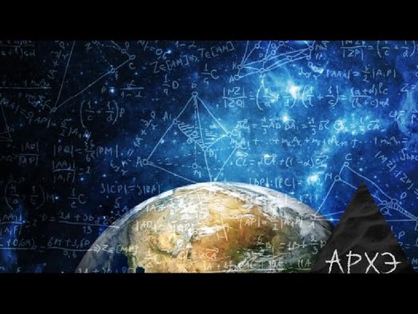 Сергей Попов Законы природы и математика