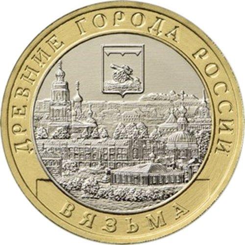 10 рублей 2019 года ММД Вязьма