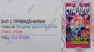 Zick Ryder - Глава XIII: Праздник удался на славу (Бал с  привидениями) Аудиокнига | Финал