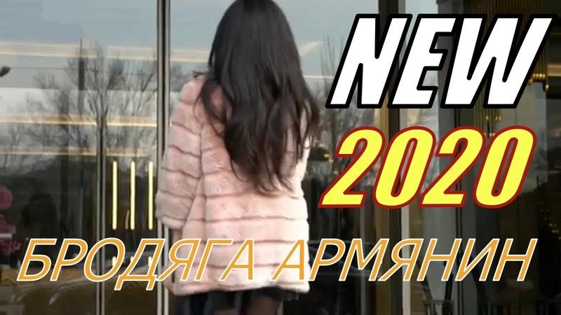 Акоп Вирабян-Бродяга армянин(New-2020)