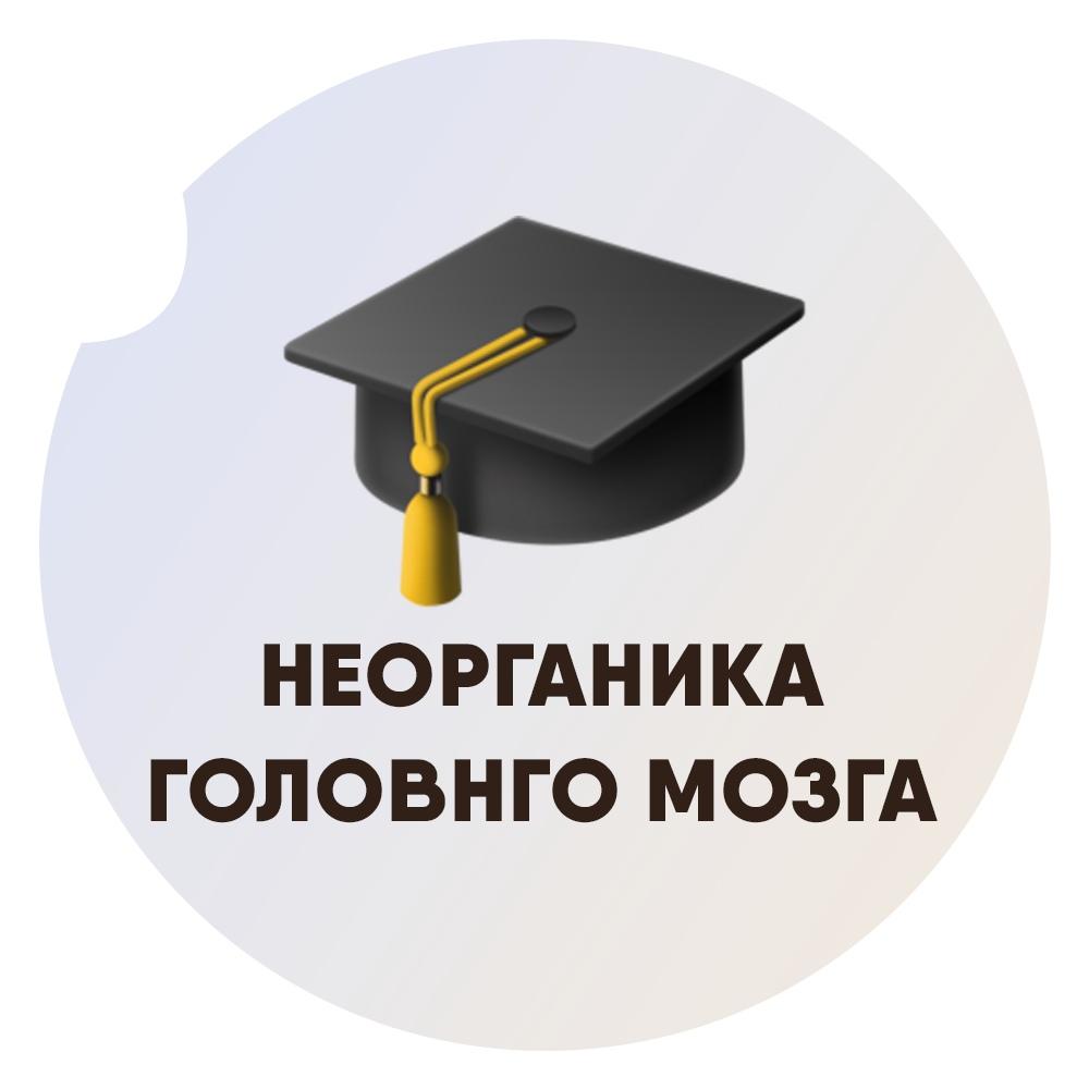 Афиша Казань НЕОРГАНИКА ГОЛОВНОГО МОЗГА / БЕСПЛАТНЫЙ КУРС