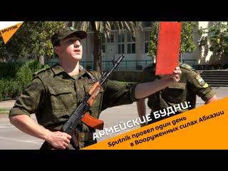Армейские будни: Sputnik провел один день в Вооруженных силах Абхазии