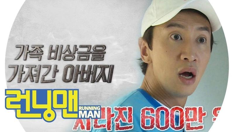 Тизер 464 эпизода шоу Running Man / Беглецы