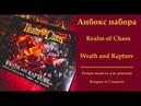 Анбокс коробки Wrath And Rapture: новые модели для демонов Кхорна и Слаанеш