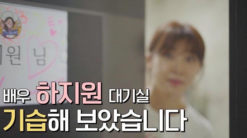 [해피셜]드라마 촬영장 방문|하지원|대기실