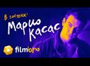 Марио Касас про Три метра над уровнем моря 3, супергероя и семье / Фильм Бро