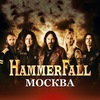 HAMMERFALL | 26.02.2020 | Москва