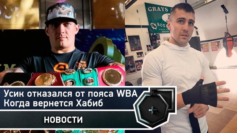 Усик отказался от пояса дата возвращения Хабиба Гвоздик об Атласе FightSpace