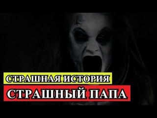 Страшная история - СТРАШНЫЙ ПАПА