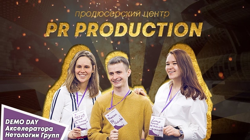 Презентация проекта PR Production