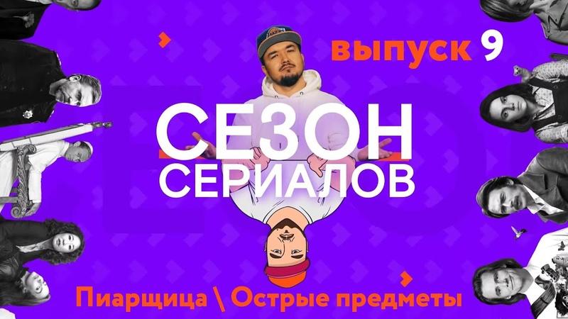 ПИАРЩИЦА ОСТРЫЕ ПРЕДМЕТЫ ЭМИ АДАМС Сезон Сериалов Выпуск 9 Кураж Бамбей