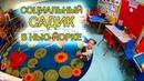 Детский сад в США Нью Йорк Бруклин Грин карта США из Беларуси