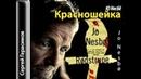 Несбё Ю_ХХ.03.Красношейка_Герасимов С_аудиокнига,детектив,триллер,2014,5-7